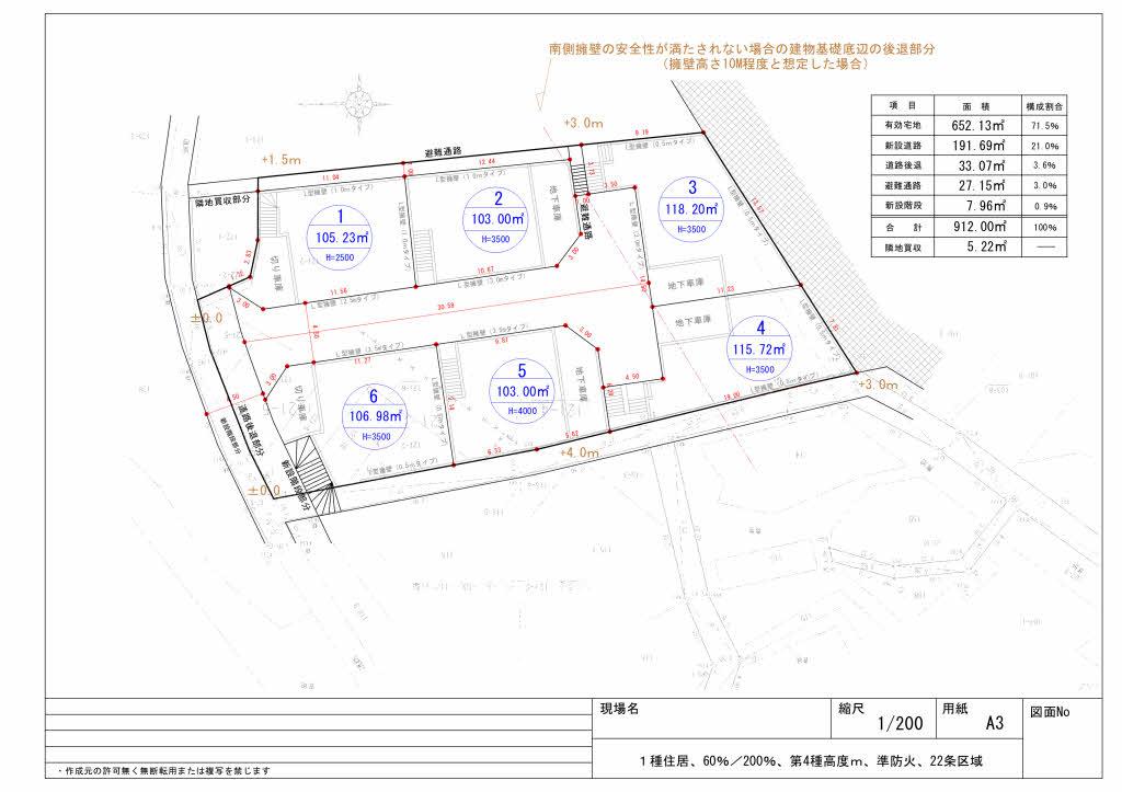 不動産鑑定評価システムメニュー宅地区画割り想定図(サンプル)メニュー